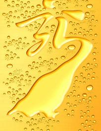 35艺术字 黄色水珠背景
