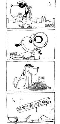 狗-四硌漫画
