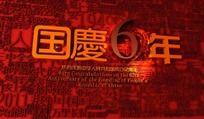 国庆字体设计