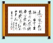 杜牧诗山行书法