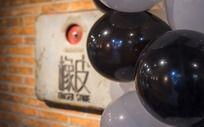 气球与机械部件