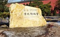 文化遗产石碑