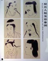 契丹人发型图图片
