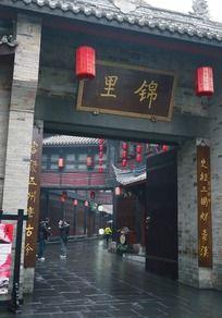 古色古香的锦里民俗街