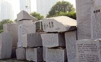 广场上的大理石文化墙