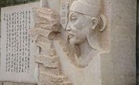 黄庭坚浮雕 人物文化雕塑墙