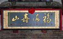 福海寿山牌匾