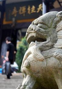 天柱寺前的石狮