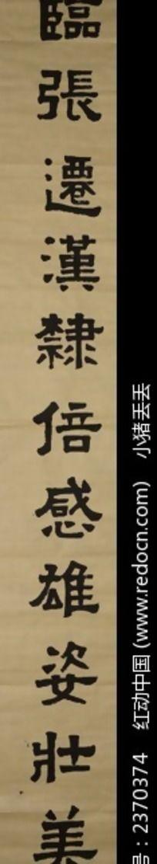 《临张迁汉隶倍感雄姿壮美》毛笔字