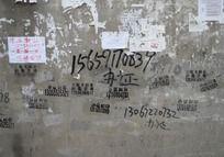 贴满号码的墙壁