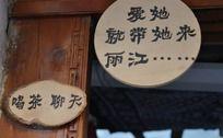 丽江的温馨问候木板吊牌