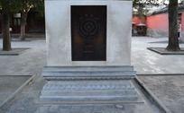 颐和园的世界遗产标志碑