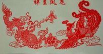 龙凤呈祥传统剪纸