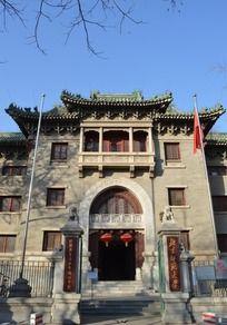北京师范大学北校区辅仁大学旧址