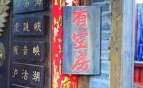 丽江客栈的特色门牌