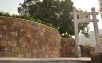佛山牌坊和文化墙