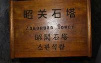 昭关石塔木牌