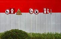 消防警示牌