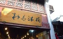 七宝镇店铺招牌