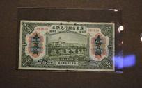 银行兑换券一百元