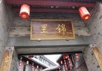 成都锦里古街牌匾