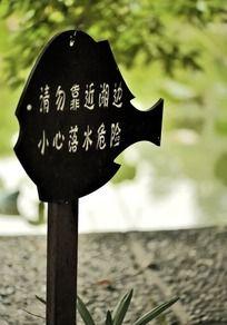 湖边警示牌