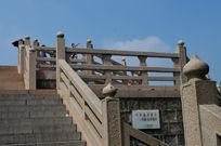 汉淮南王宫石阶