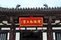汉淮南王宫屋檐