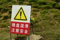 田园里的标志牌