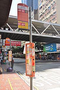 香港巴士站牌