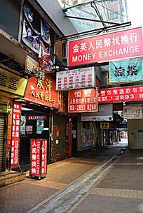 香港的人民币找换行