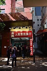 香港人民币找换行