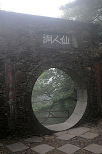 庐山仙人洞