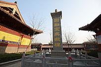 圆融寺禅碑