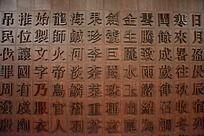 汉字木雕文化墙