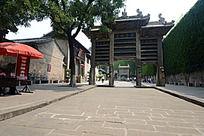 皇城相府的石牌楼