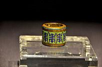 铜胎掐丝珐琅寿字扳指