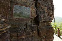云台山石壁上的介绍
