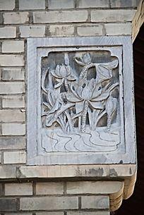 雕刻莲花图案的青砖