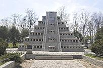 世界公园的塔欣壁龛金字塔