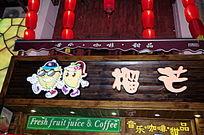 西街的音乐咖啡甜品店
