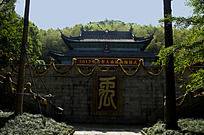 大禹陵庙宇外景