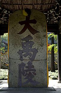 大禹陵石碑