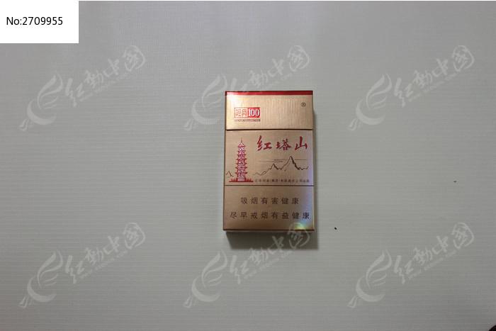 红塔山牌香烟图片