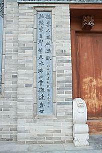 青砖古墙上雕刻的文字