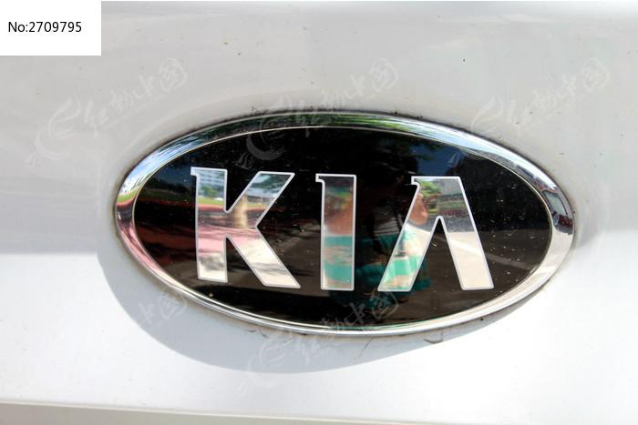 起亚汽车标志图片高清图片