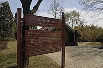 世界公园的毛利草屋标志牌