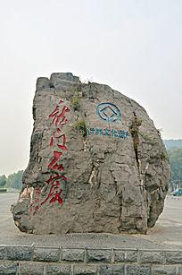 世界文化遗产龙门石窟