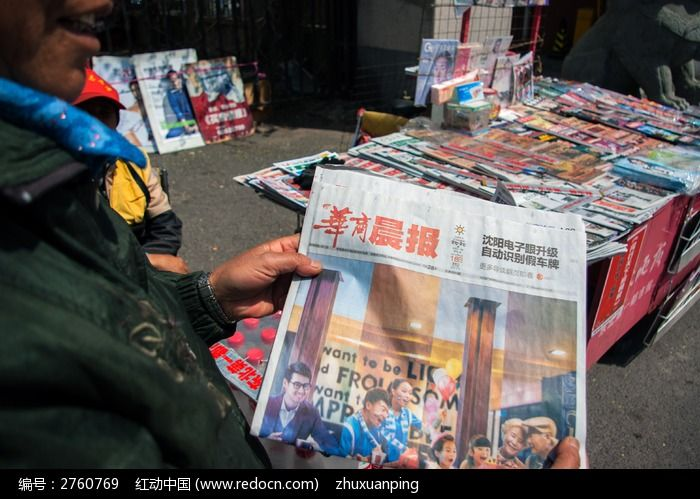 拿在手中的报纸图片