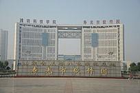 潍坊科技学院寿光软件园